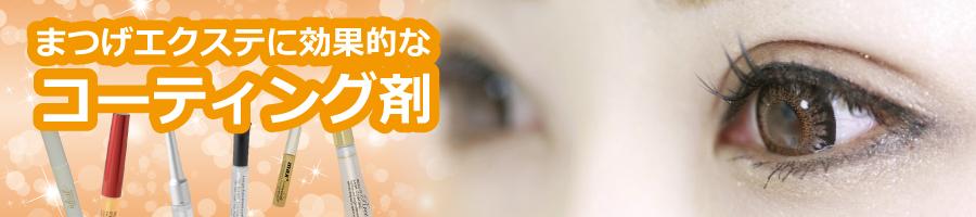 マツエクのコーティング剤は日本一のマツエク専門ショップへ!